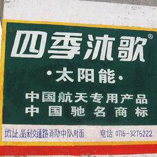 湖北恩施户外墙体广告,恩施墙体广告,恩施巴东墙体广告,湖北恩施墙体广告