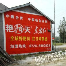 湖北恩施墙体广告,武汉墙体广告,喷绘墙体广告,农村墙体广告