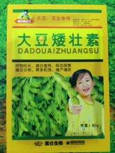 昆侖生物大豆矮壯素大豆專用控制旺長增產增收