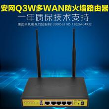 安网Q3W多WAN口网吧酒店企业无线营销手机广告行为管理路由器