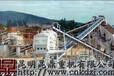 现货供应昆明砂石设备_云南砂石设备制砂生产线石料生产线