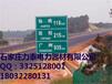 吉林交通标志牌厂家/不锈钢标识牌参数/标准型号
