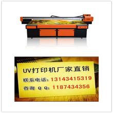 浙江创业设备UV平板打印机瓷砖背景墙UV打印机厂家