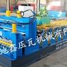 厂家专业生产828仿古琉璃瓦机械设备