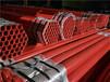 廣東省肇慶化工天然氣污水輸水熱鍍鋅涂塑鋼管廠家-質量規格