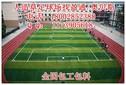 察隅县波密县人工草坪足球场施工人造草皮足球场做法图片