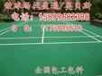 礼县康县网球场塑胶场地,硅PU网球场现场施工图片