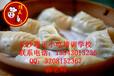 水饺蒸饺馄饨培训,馄饨技术哪里有学,馄饨培训到顶正