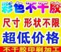 福州印刷厂,福州不干胶印刷,福州标签纸印刷,福州商标印刷