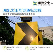 LED交通標志牌太陽能發光標志湘旭廠家直銷圖片