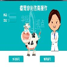 AR醫療模擬教學,虛擬現實仿真培訓,北京華銳視點圖片