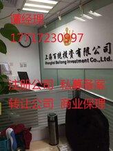 上海转让公司需要哪些材料