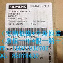 供应西门子原装正品6GK1901-1BB10-2AA0图片