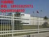 厂家制造锌钢护栏、工艺护栏网等。专业生产、良心品质