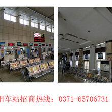 河南省汽车站候车厅电视广告位置合作