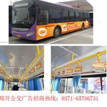 提供河南城际公交广告投放郑开城际
