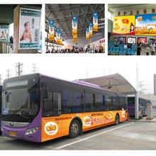郑州长途客运汽车站广告位招商