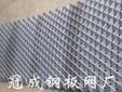平台踏板网厚度#孔径#孔型价格