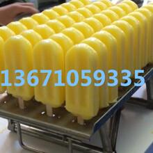 自制花色雪糕机小型做冰棒的机器做雪糕的机器北京老冰棍机图片