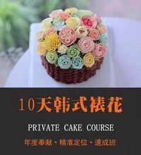 河北欧乐焙西点培训学校10天韩式裱花课程图片