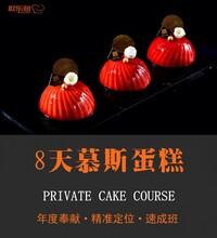 河北欧乐焙西点培训学校8天慕斯蛋糕课程图片
