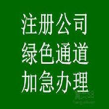 番禺公司注册广州公司注册市桥公司注册