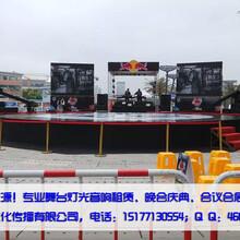 南宁安那兰舞台搭建、会场布置、礼仪庆典、灯光音响、设备租赁