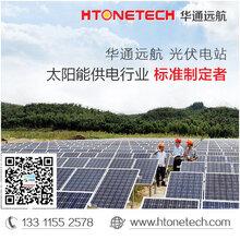 北京太阳能光伏发电站选华通远航,发电量更高