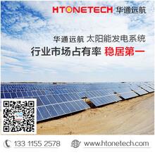 山东太阳能发电系统——华通远航太阳能物超所值