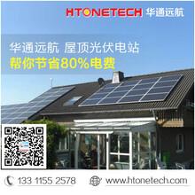 华通远航山东什么样的山东家用太阳能发电系统最值钱?
