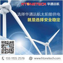 华通远航告诉您:如何选甘肃风光互补发电系统厂家?