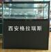 西安厂家定做安装钛合金精品展示柜立式展示柜