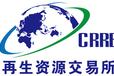 大连再生资(武汉)华中运营中心大连油再生银再生镍-面向全国诚招会员居间代理怀化长沙