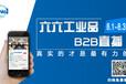 B2B企業玩直播營銷,蕭陽機械顛覆工業品營銷模式創千萬訂單