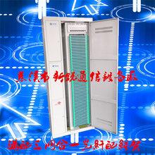 720芯三网合一光纤配线架落地式720芯三网合一光纤配线架厂家图片