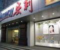 杭州市萧山区哪里有安利产品卖?萧山区安利店铺地址
