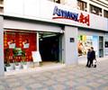 杭州市上城区安利专卖店电话多少上城区有没有安利店铺