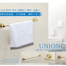 金色毛巾杆定制丨太空铝单杆毛巾杆定制生产