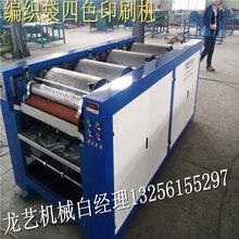 济南厂家供应直销全套编织袋生产设备编织袋四色胶版气动印刷机图片