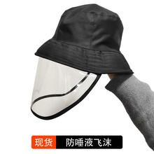 防飛沫防病毒帽防唾沫防護漁夫帽子面罩防寒擋風遮臉圖片