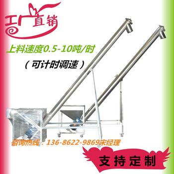 洛阳优质螺旋上料机东莞干粉输送机螺杆上料机生产厂家