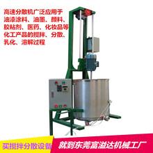 佛山油漆搅拌机粉液膏体搅拌机高速不锈钢分散机价格型号图片