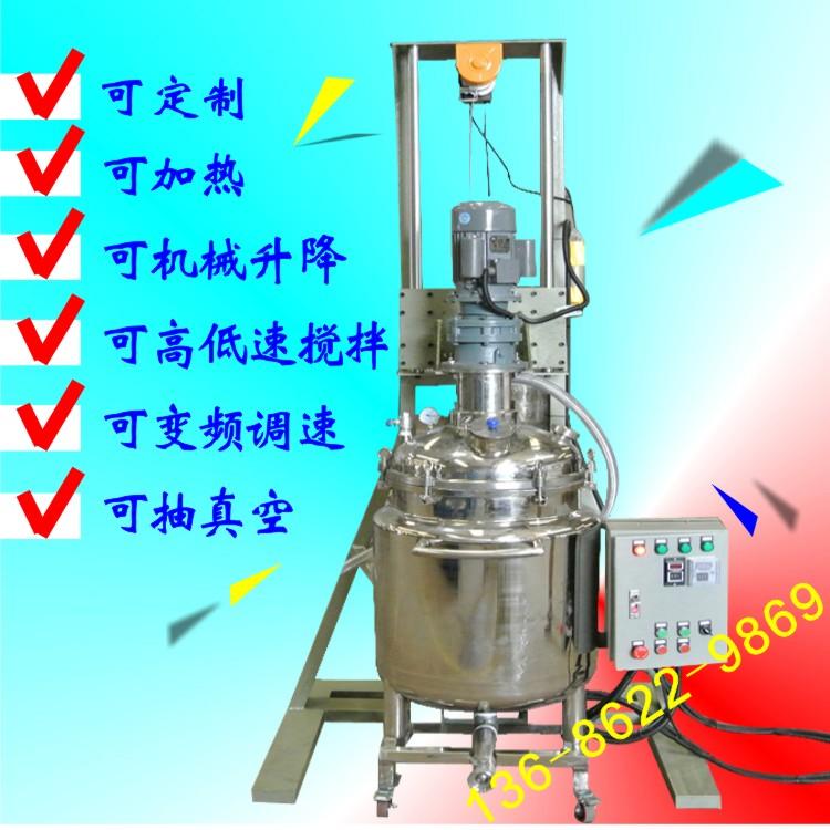 珠海小型实验室反应釜/胶水搅拌斧/电动升降真空搅拌罐