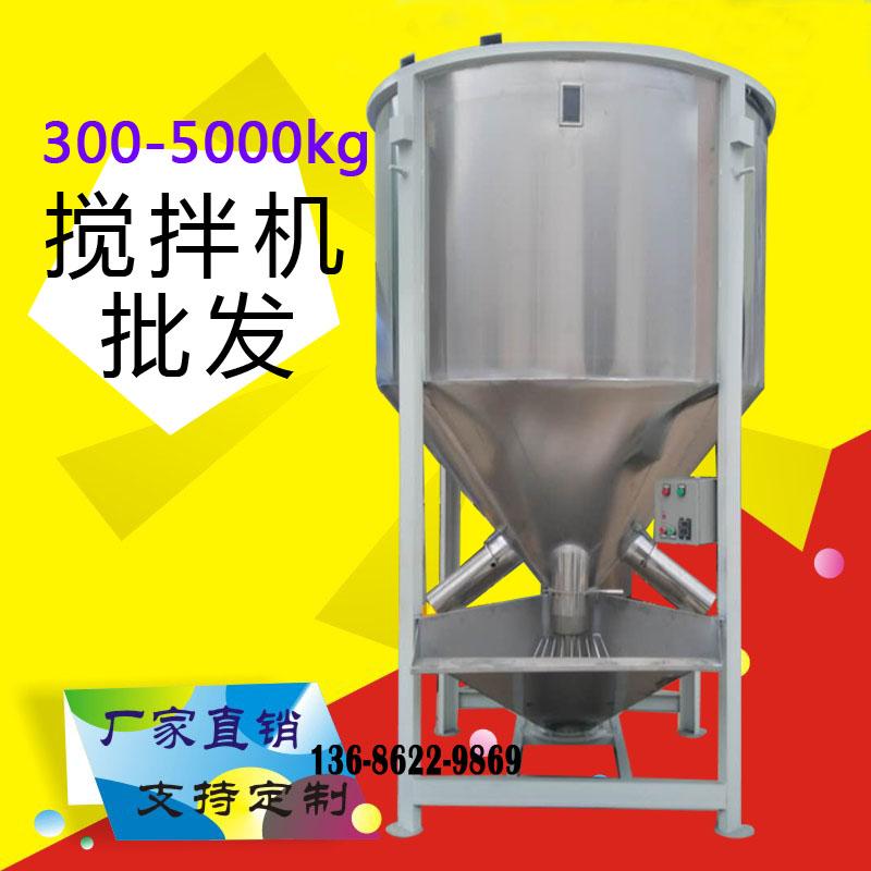 深圳宝安立式搅拌机型号化工粉体搅拌机塑料颗粒拌料桶