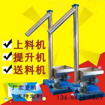 江南地区螺旋上料机不锈钢蛟龙输送机适用塑料⊙ω⊙、粉料的输送
