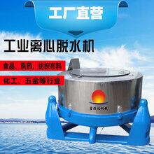 南宁干洗店服装甩干机45-80公斤纺织布料脱水机高速脱水机图片