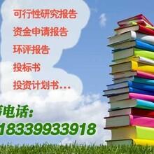 广安市编写各类投标文件标书规范图片