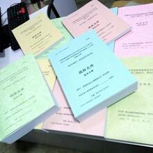渭南市编写各类投标文件标书规范图片