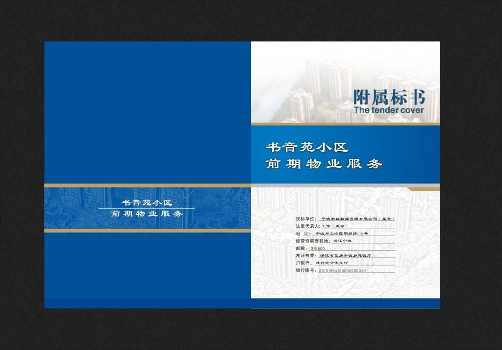 临沂市编写各类投标文件标书规范