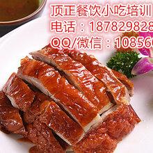 北京果木炭烤鸭怎么做北京果木炭烤鸭正宗技术培训